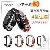【小米手環3真皮錶帶】米布斯 MIJOBS 小米手環3 Plus 原廠正品 牛皮脕帶 真皮錶帶 腕帶 錶帶 替換帶