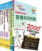 【鼎文公職】TBD03-對應最新考科新制修正!郵政招考營運職(郵儲業務甲組)完全攻略套書