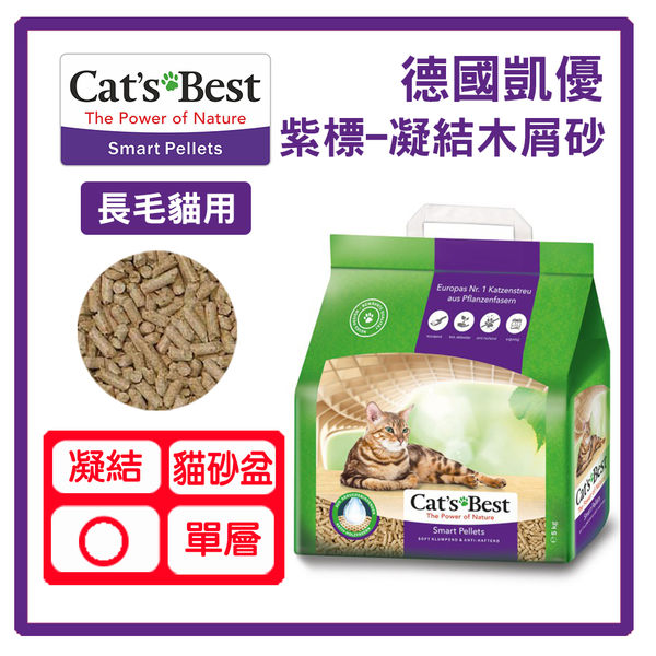 【盤點出清】CAT`S BEST 凱優凝結木屑砂-紫標10L*3包組-1330元【送桐木貓砂-迷迭香*1】(G142A13-2)