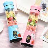 榨汁杯電動便攜式榨汁機家用全自動果蔬多功能學生迷你小型果汁機『韓女王』