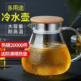 花茶壺涼水壺耐熱 耐高溫冷水壺果汁壺涼水杯大容量玻璃水壺