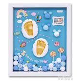 寶寶手足印泥紀念相框新生兒手腳印手模套裝兒童嬰兒滿月創意禮物igo  麥琪精品屋