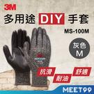 3M 耐用型多用途DIY手套 MS-10...