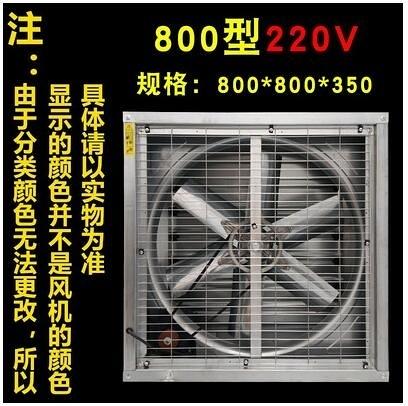 負壓風機工業排風扇大功率排氣扇強力抽風機養殖場廠房通風換氣扇 童趣潮品
