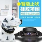 中小型犬自動止吠器防狗叫神器泰迪硅膠項圈防叫器防止 『優尚良品』