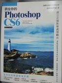 【書寶二手書T7/電腦_XEY】抓住你的 Photoshop CS6_施威銘研究室