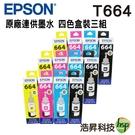【四色原廠盒裝3組】EPSON T664...