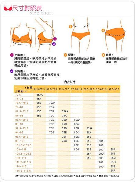 EASY SHOP-開運秘戀 大罩杯B-E罩內衣(人氣白)