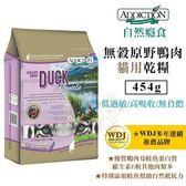 *WANG*【嚐鮮價】紐西蘭ADDICTION自然癮食《無穀貓乾糧-原野鴨肉》454g/包 貓飼料
