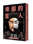 卑鄙的聖人 曹操(3):起兵征討董卓,雄心暗起