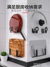 免打孔鍋蓋架家用廚房置物架壁掛案板砧板收納架筷筒刀具菜板架子 ATF polygirl