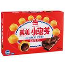 義美小泡芙-巧克力口味171g【愛買】