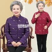 外套媽媽裝輕薄羽絨棉服老太太棉襖奶奶裝冬裝小棉衣中老年保暖外套女 設計師生活百貨新品