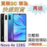 HUAWEI nova 4e 手機 128G,送 空壓殼+滿版玻璃保護貼,24期0利率,登錄送手環 華為 台哥大代理