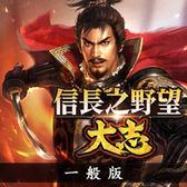 《信長之野望 大志》PC中文版~全新品上市~全館滿600免運