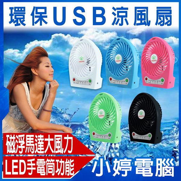 【3期零利率】 全新 環保USB涼風扇 可吊掛 按鈕式三段式風速調節 USB充電 使用可充電式鋰電池