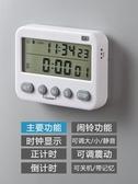 計時器 計時器提醒器學生學習考研做題靜音錬子時間管理器廚房烘焙定時器【88折免運】