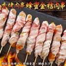 【海肉管家】 蜂蜜金桔肉串10串(500g±10%/10串)