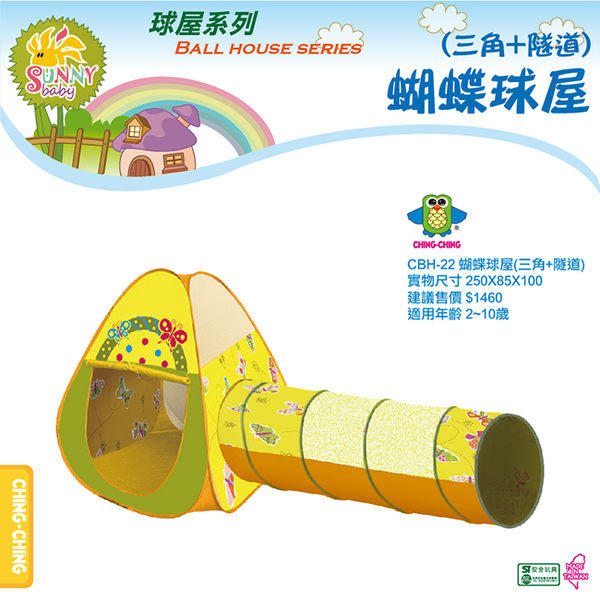 【親親】蝴蝶三角球屋+隧道/100球/6cm