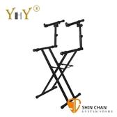 YHY KB-220-1 雙層電子琴架 台灣製【KB220-1】