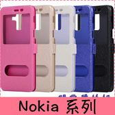 【萌萌噠】諾基亞 Nokia 6.1 / Nokia 7 Plus 蠶絲紋雙開窗保護套 磁扣支架 免翻蓋接聽 側翻皮套