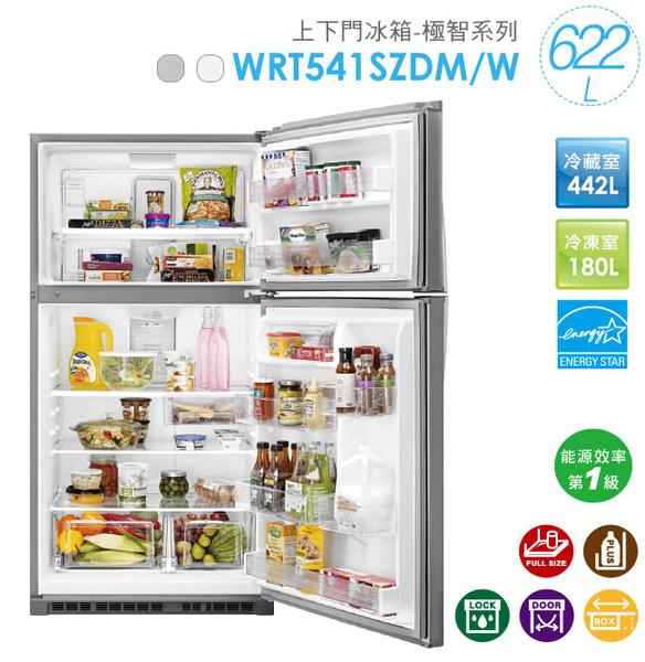 【信源】Whirlpool 惠而浦 622L 上下門電冰箱 WRT541SZDW (白)