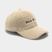 棒球帽 羊羔毛帽子女春季韓版潮鴨舌帽網紅泰迪絨加厚保暖棒球帽【快速出貨八折搶購】
