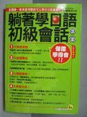 【書寶二手書T1/語言學習_OKH】躺著學日語初級會話口袋書_伊藤幹彥_附MP3光碟
