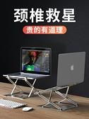 增高架 bobyt筆記本電腦支架托架懸空桌面升降蘋果MacBook架子mac增高鋁合金pro折疊便攜聯想 夢藝