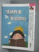 【書寶二手書T1/親子_KBL】情緒教養,從家庭開始_楊俐容