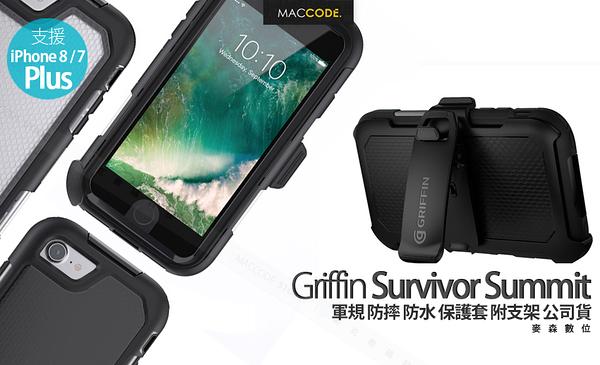 Griffin Survivor Summit iPhone 8 Plus / 7 Plus 軍規 防摔 防水 保護套 附支架 公司貨