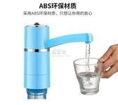 桶裝水抽水器電動飲水機家用純凈水桶壓水器礦泉水桶自動上水器吸 易家樂
