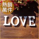 【佈置用品-LOVE木質擺飾】-婚慶布置/美式北歐英文字母擺件/家居擺設/活動裝飾擺設/開幕禮