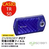 TWMSP★按讚送好禮★EyeScreen 卡西歐 Casio TR-50 保固半年 EverDry PET 防指紋 拒油拒水 螢幕保護貼