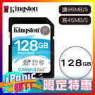 金士頓 Kingston Canvas GO 128G SD V30 記憶卡 讀90MB 寫45MB 128GB SDG