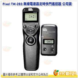 PIXEL TW-283/N3無線電液晶定時快門遙控器 Canon