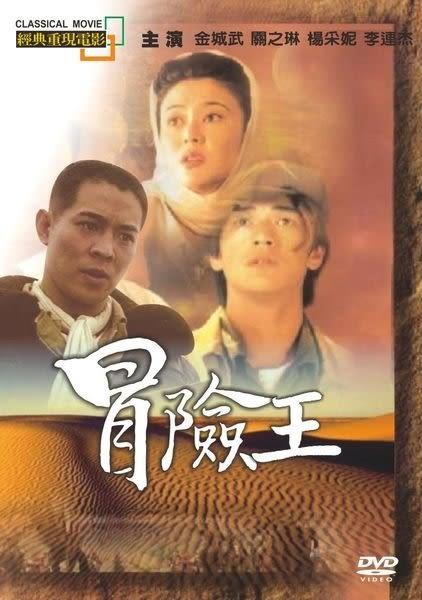 經典重現電影 107  冒險王 DVD (購潮8)