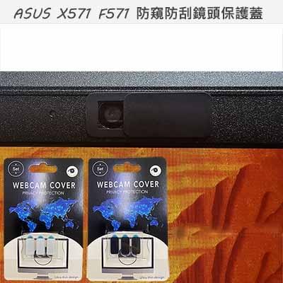 【Ezstick】ASUS X571 F571 適用 防偷窺鏡頭貼 視訊鏡頭蓋 一組3入