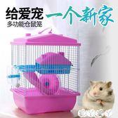 倉鼠籠 倉鼠籠子豪華別墅花枝鼠夢幻大城堡鬆鼠單雙層小田園倉鼠用品窩 新品