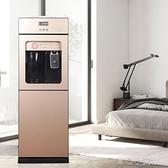 飲水機 飲水機家用辦公室桶裝水立式制冷制熱 育心館