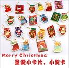 聖誕節裝飾品聖誕裝飾場景聖誕樹聖誕許願卡聖誕賀卡小號聖誕用品(隨機出貨)─預購CH3495