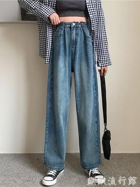 牛仔寬管褲 泫雅高腰牛仔褲女秋裝2021新款復古寬鬆垂感闊腿顯瘦直筒拖地褲子 歐歐