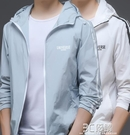戶外皮膚衣2021春夏透氣輕薄透氣防曬衫男防曬服情侶運動風衣外套 3C優購