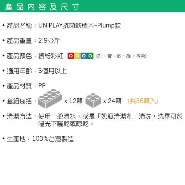 DELSUN UN1036PR UNiPLAY抗菌軟積木PLUMP款 36PCS