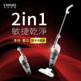 CHIMEI奇美 手持直立兩用捷淨吸塵器 VC-SC2PHA