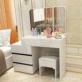 梳妝台臥室小戶型迷你簡約現代化妝桌多功能梳妝桌可伸縮化妝台  LannaS  YDL