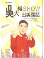 二手書博民逛書店 《吳大維SHOW出美國話》 R2Y ISBN:9578115202│吳大維