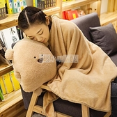 暖手抱枕被子兩用靠墊被辦公室午睡插手毛絨女生毯子手捂冬季可愛 小明同學