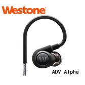 Westone ADV ALPHA 入耳式 運動耳機