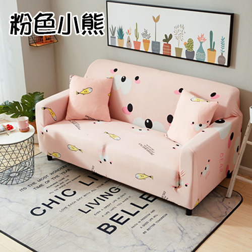 粉色小熊-全包彈力簡約四季通用型沙發套 單人沙發 (90~140cm適用)